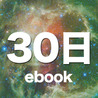 30 Days of Becoming a Better Japanese Learner