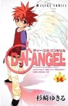 D.N.Angel, Vol. 14