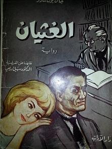 الغثيان by Jean-Paul Sartre