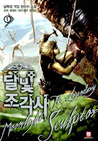 달빛조각사 1 - The Legendary Moonlight Sculptor 1