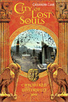 City of Lost Souls (Chroniken der Unterwelt #5)