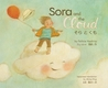 Sora and the Cloud
