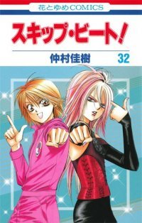 Skip Beat!, Vol. 32