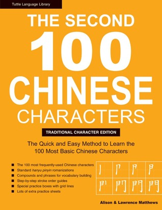 Second 100 Chinese Characters: The Quick and Easy Method to Learn the Second 100 Basic Chinese Characters: Traditional Character Edition (Tuttle Language Library) (Tuttle Language Library)