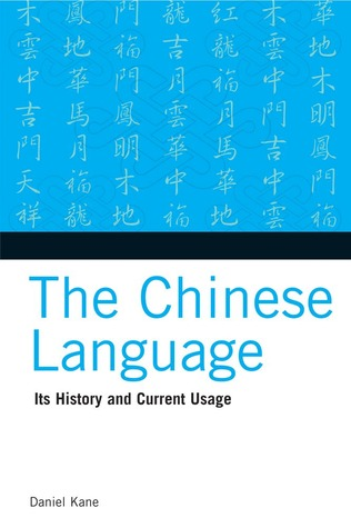 The Chinese Language by Daniel  Kane