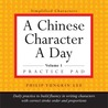 A Chinese Character a Day Practice Pad Volume 1: Simplified Character Edition