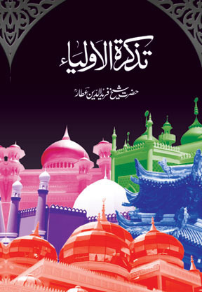 Tazkirat-ul-Aulia urdu free download pdf