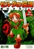 Legend of Zelda: The Ocarina of Time Vol. 1