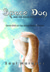 Space Dog and the Solar Stone Code: Solar Stone Trilogy #1