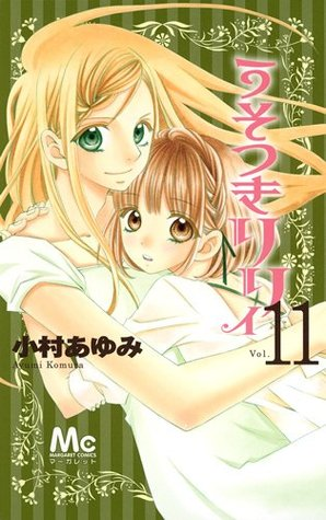  (Usotsuki Lily / Liar Lily) Vol# 11