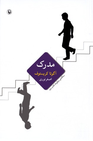 Download free مدرک (The Book of Lies - Twins Trilogy #2) PDB