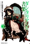 Dantalian no Shoka, Vol. 02