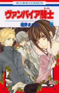 Vampire Knight, Vol. 13 by Matsuri Hino
