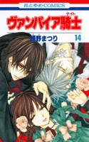 Vampire Knight, Vol. 14 by Matsuri Hino