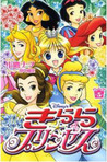 Kilala Princess, Vol. 05