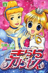 Kilala Princess, Vol. 03