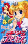 Kilala Princess, Vol. 02