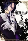 魔界王子 devils and realist 3 [Makai Ouji devils and realist 3]