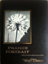 Prairie Portrait...the Kansas that was and is
