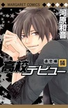 高校デビュー 14 [Koukou Debut 14] (High School Debut, #14)