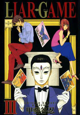 Liar Game, Volume 3 by Shinobu Kaitani