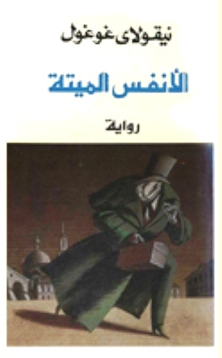 الأنفس الميتة by Nikolai Gogol