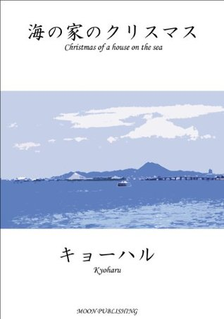 Christmas of a house on the sea  by  Kyoharu