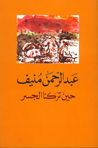 حين تركنا الجسر by Abdul Rahman Munif
