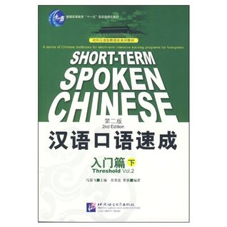 Short-term Spoken Chinese: Threshold, Vol. 2 (2nd Edition) (Chinese and English Edition)