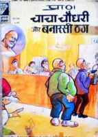Chacha Chaudhary and Thugs of Banaras