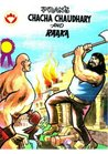 Chacha Chaudhary and Raaka