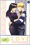Love as a Foreign Language Book 2