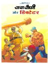 Chacha Chaudhary and Dictator-Hindi