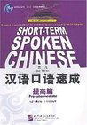 Short Term Spoken Chinese: Pre Intermediate (2nd Edition) (Mandarin Chinese Edition)
