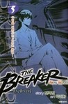 The Breaker New Waves, Vol 5