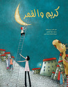 Karim and the Moon كريم والقمر