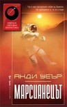 Марсианецът by Andy Weir