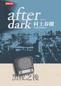 黑夜之後 ('Afutadaku [After Dark]')