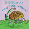 Hurry Home, Hedgehog!: A Bilingual Book of Sounds