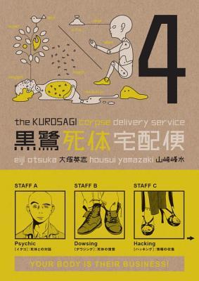 The Kurosagi Corpse Delivery Service, Volume 4 by Eiji Otsuka