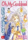 Oh My Goddess! Volume 4: Love Potion No. 9
