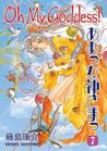 Oh My Goddess!, Volume 7