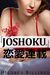 """Joshoku."" by Hildred Billings"