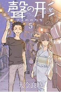 聲の形5 [Koe no Katachi 5] (Koe no Katachi, #5)