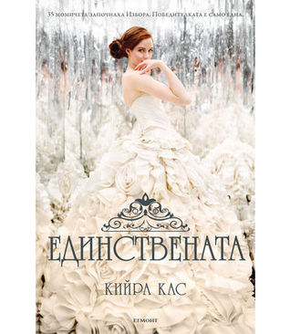 Download online Единствената (The Selection #3) by Kiera Cass ePub