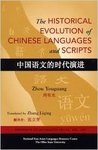 The Historical Evolution of Chinese Languages and Scripts by Youguang Zhou