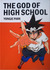 The God of Highschool (Volume 3) [갓 오브 하이스쿨] GoH