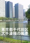 Scenery of the major bank of a moat in Chiyoda ku Tokyo Japan