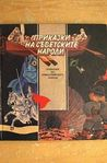 Folk Tales From the Soviet Union by Various