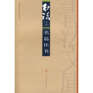 Notable Works of Chinese Calligraphy-Collections from Calligraphy Magazine  by  CALLIGRAPHY Editorial Department